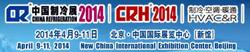 中国制冷展2014