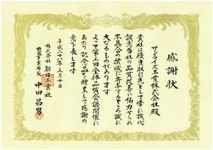 20160510朝日工業社感謝状
